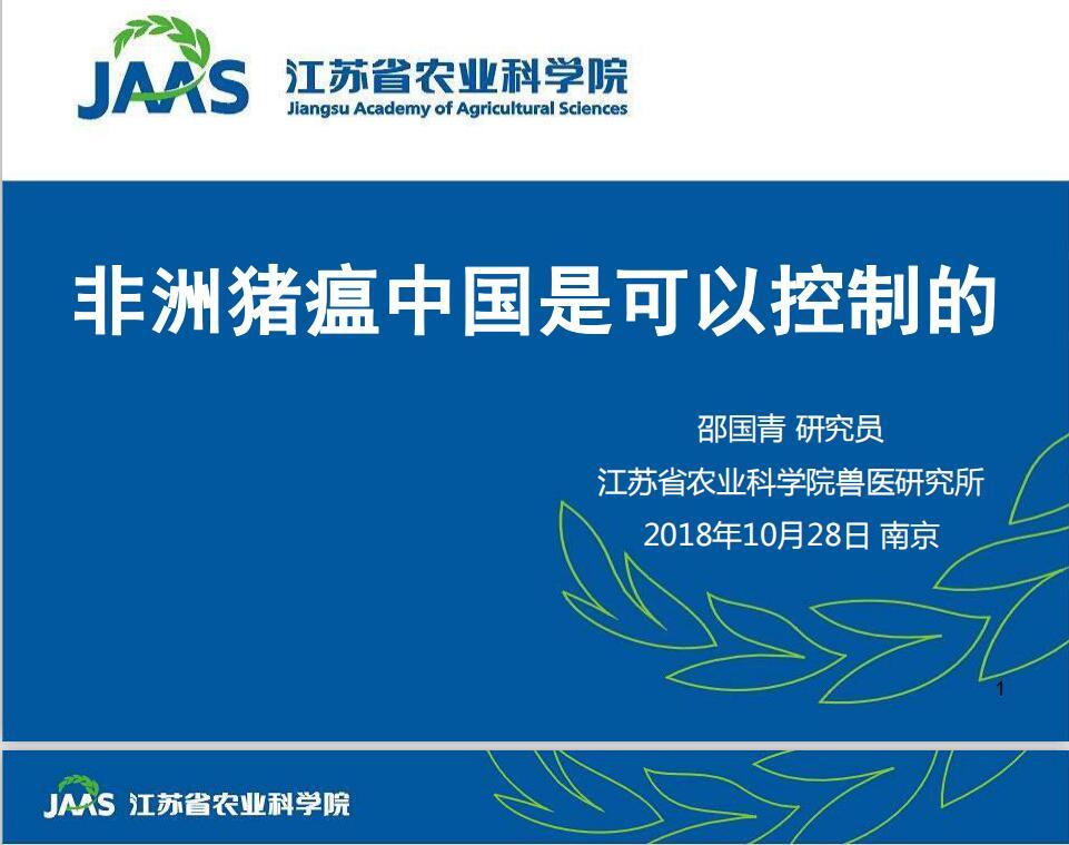 邵国青研究员:非洲猪瘟是可控的(104页PPT)