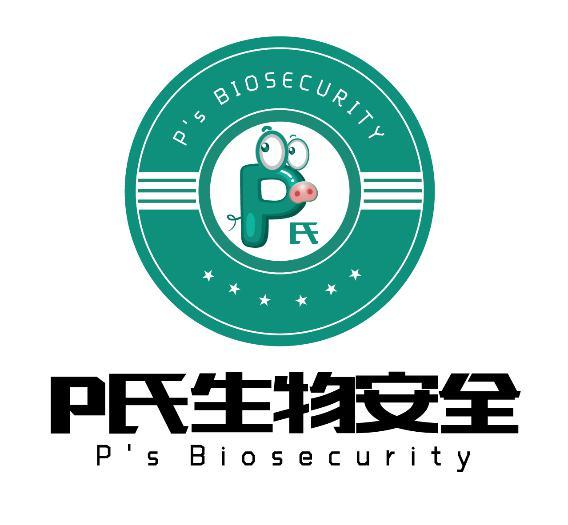 P氏生物安全体系——构筑猪场生命安全线