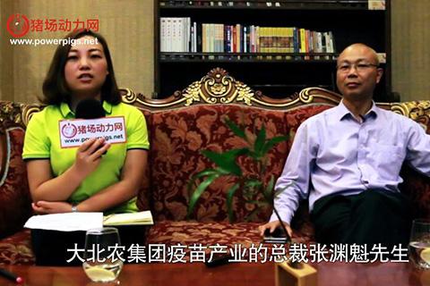 张渊魁:大北农疫苗未来将服务经济生态圈内的1亿头猪