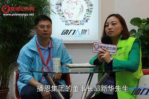 邹新华:播恩今年增长将达70%,未来核心动力在海外