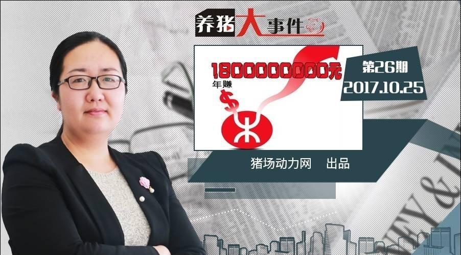 养猪大事件24期:这家养猪公司上半年赚了1800000000元,盈利能力超过温氏?