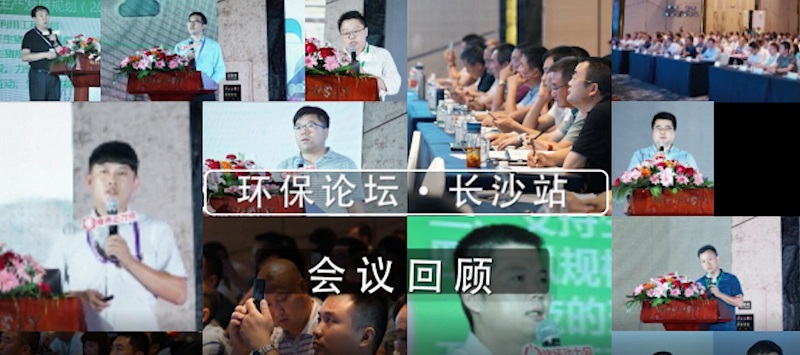 第二届猪场污水处理和废弃资源利用技术论坛(长沙站) 回顾视频