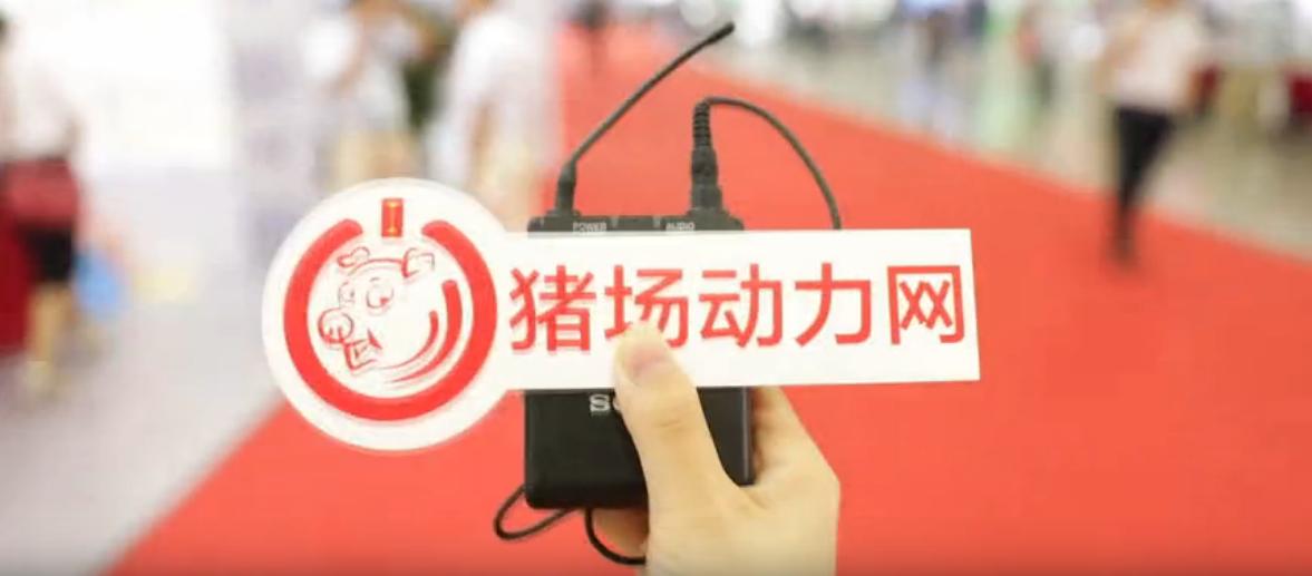 【视频】猪场动力网带你逛第七届兽药大会