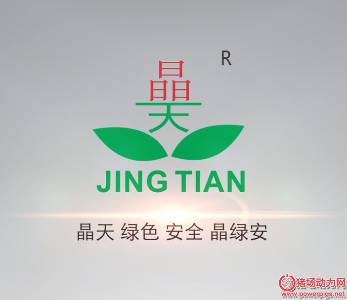湖南晶天科技实业有限公司宣传片