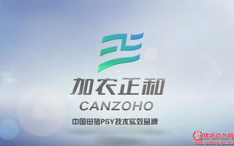 湖南加农正和生物技术有限公司宣传片