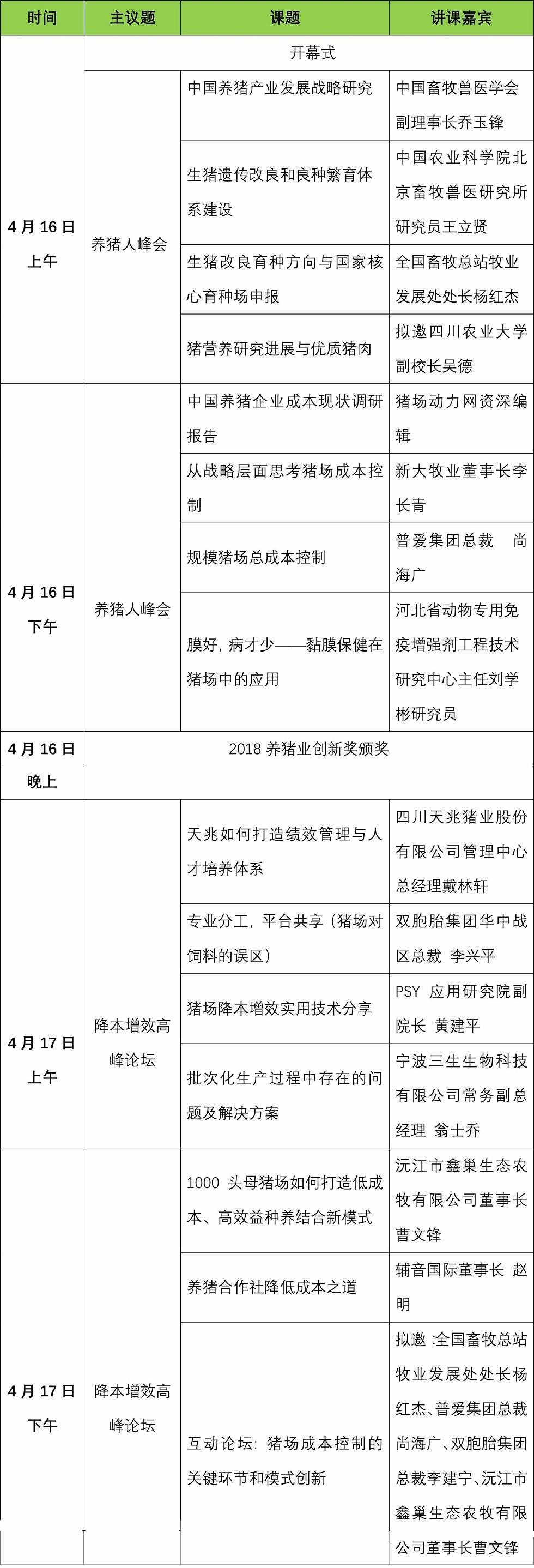 会议日程.jpg