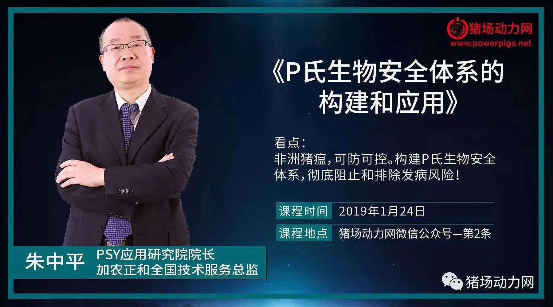 朱中平:P氏生物安全防控体系的构建与应用