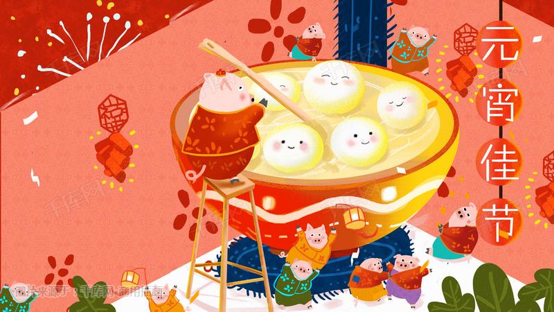 元宵佳节倍思亲,猪肉飘香寄浓情