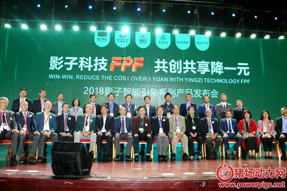 """引领!影子科技""""FPF未来猪场""""智能引擎系列产品,引领养猪产业转型数字化"""