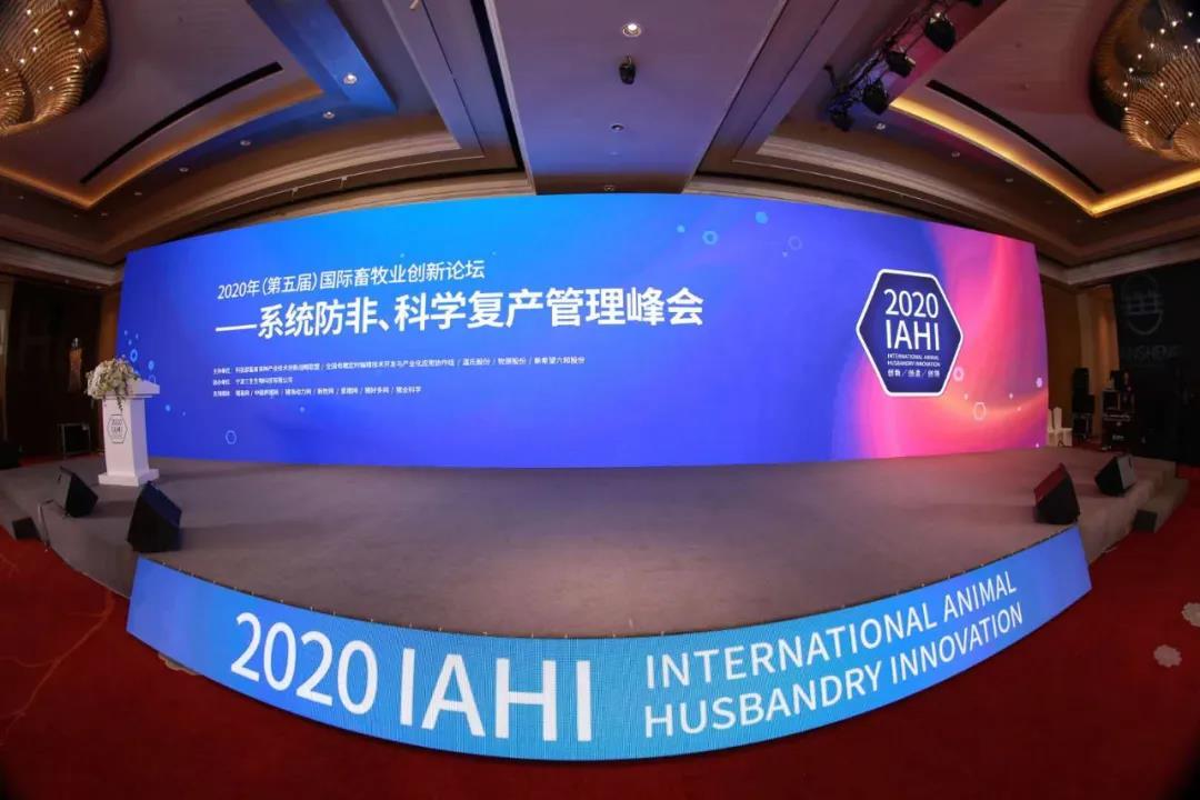 重磅!2020年(第五届)国际畜牧业创新论坛圆满收官!批次化生产创领复产浪潮!