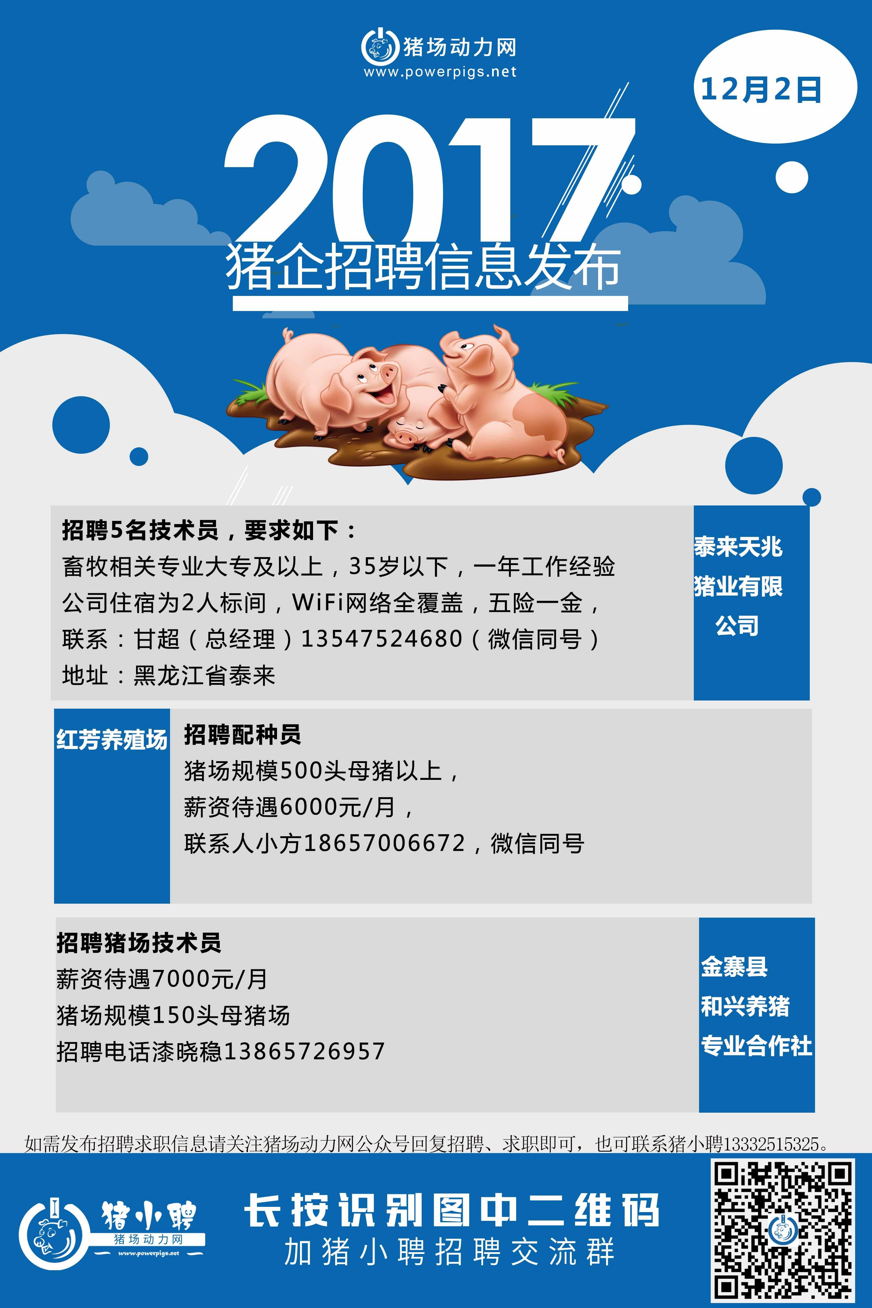 12.2日猪场招聘.jpg