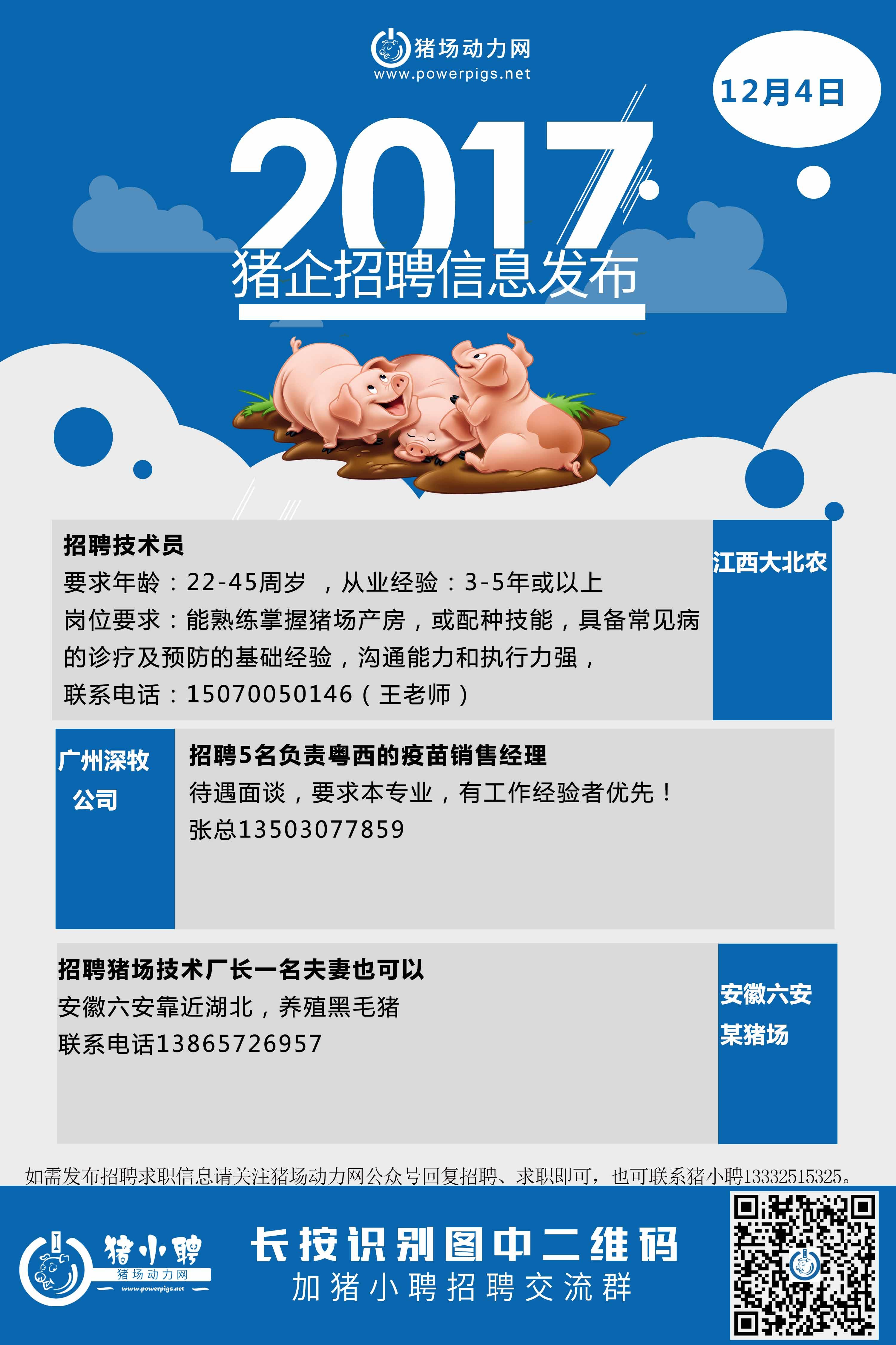 12.4日猪场招聘2.jpg