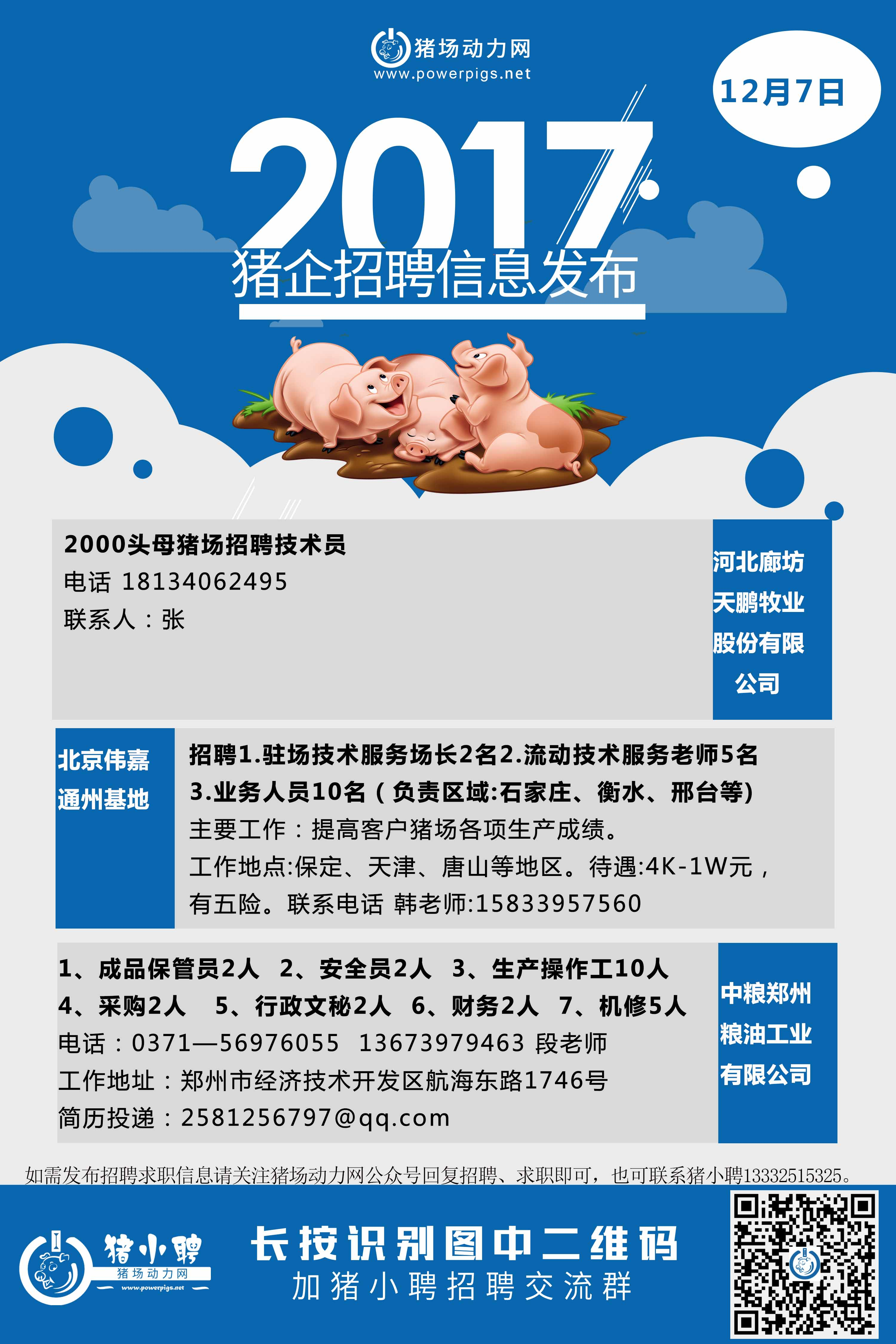 12.7日猪场招聘.jpg
