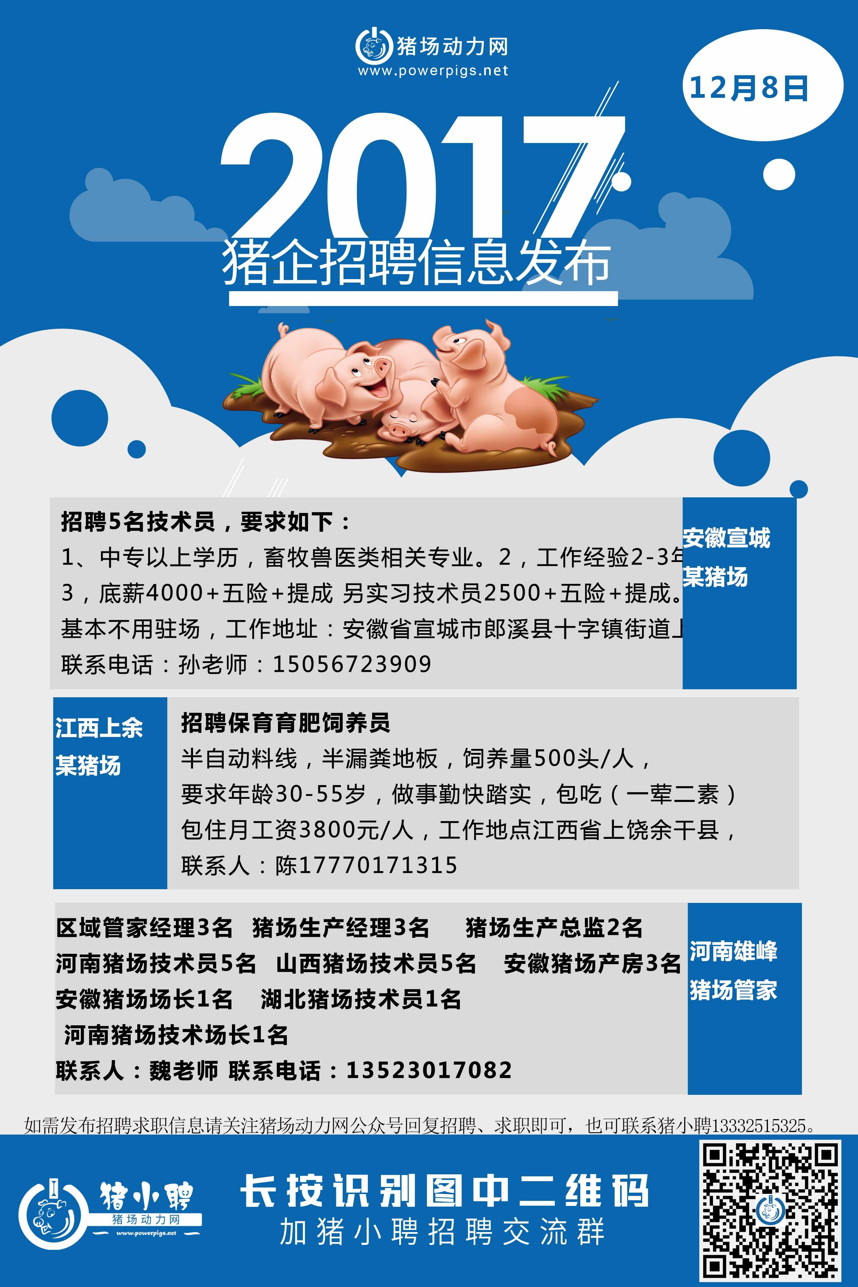 12.8日猪场招聘 .jpg