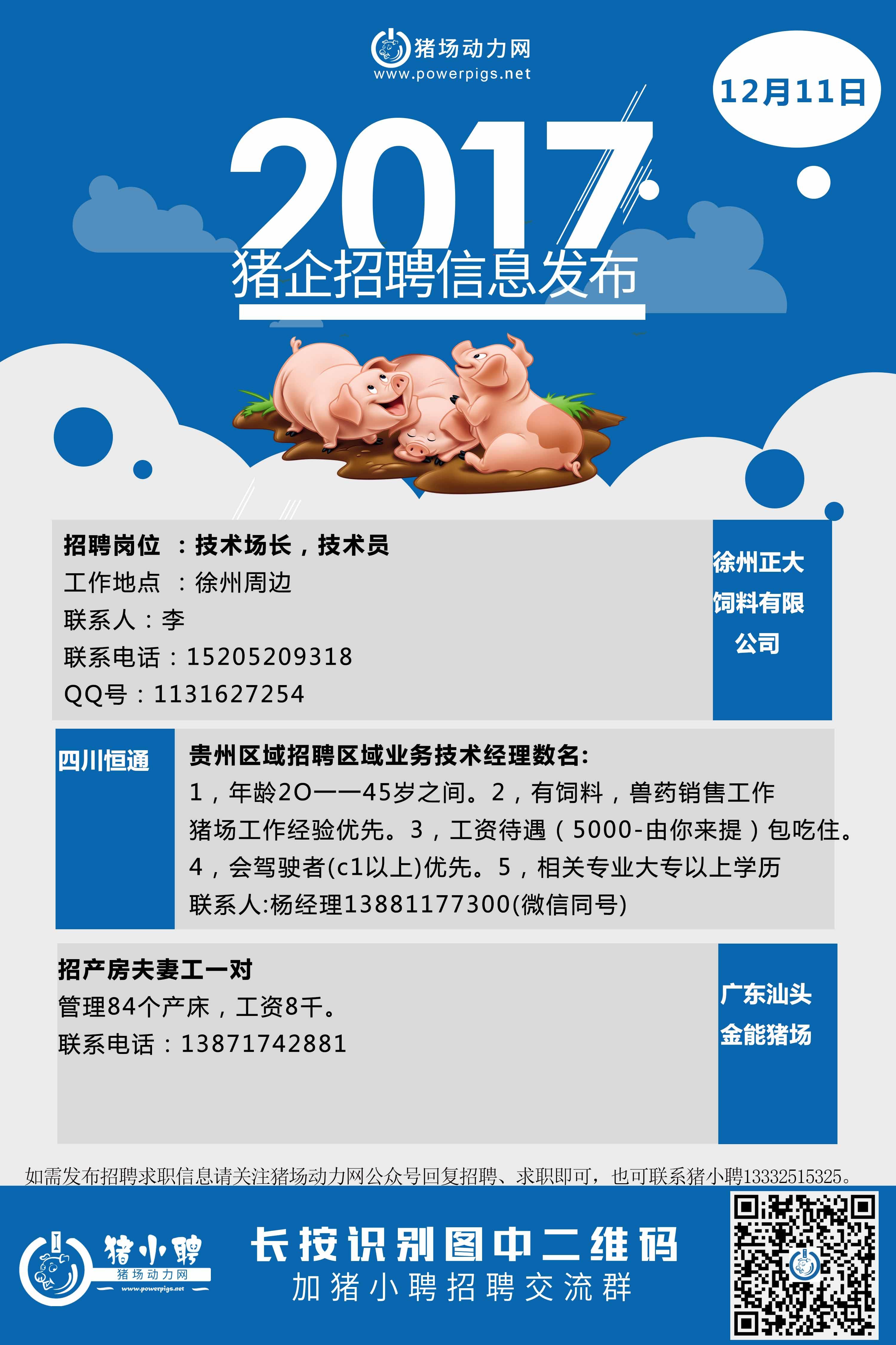 12.11日猪场招聘.jpg