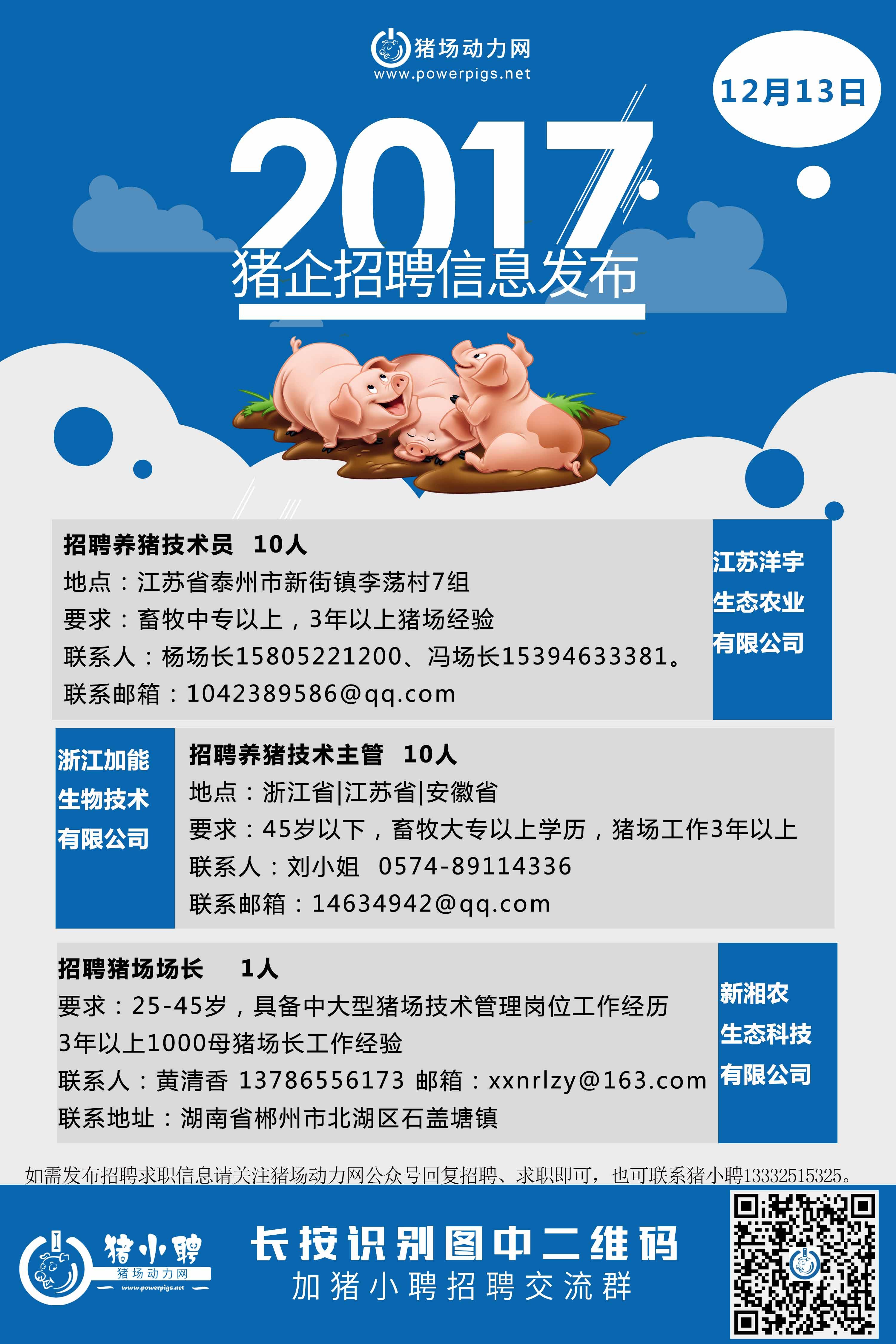 12.13日猪场招聘.jpg