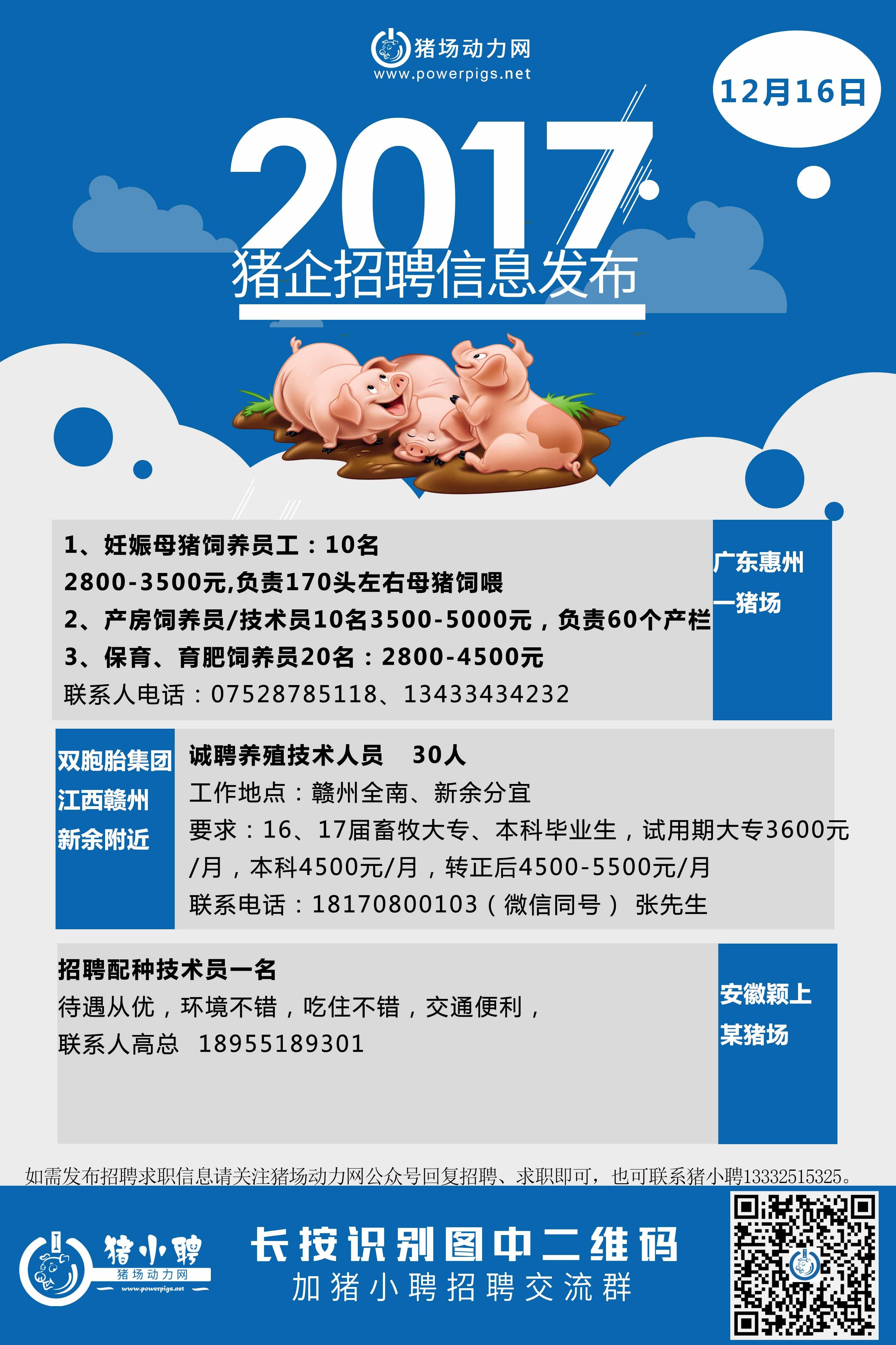 12.16日猪场招聘.jpg