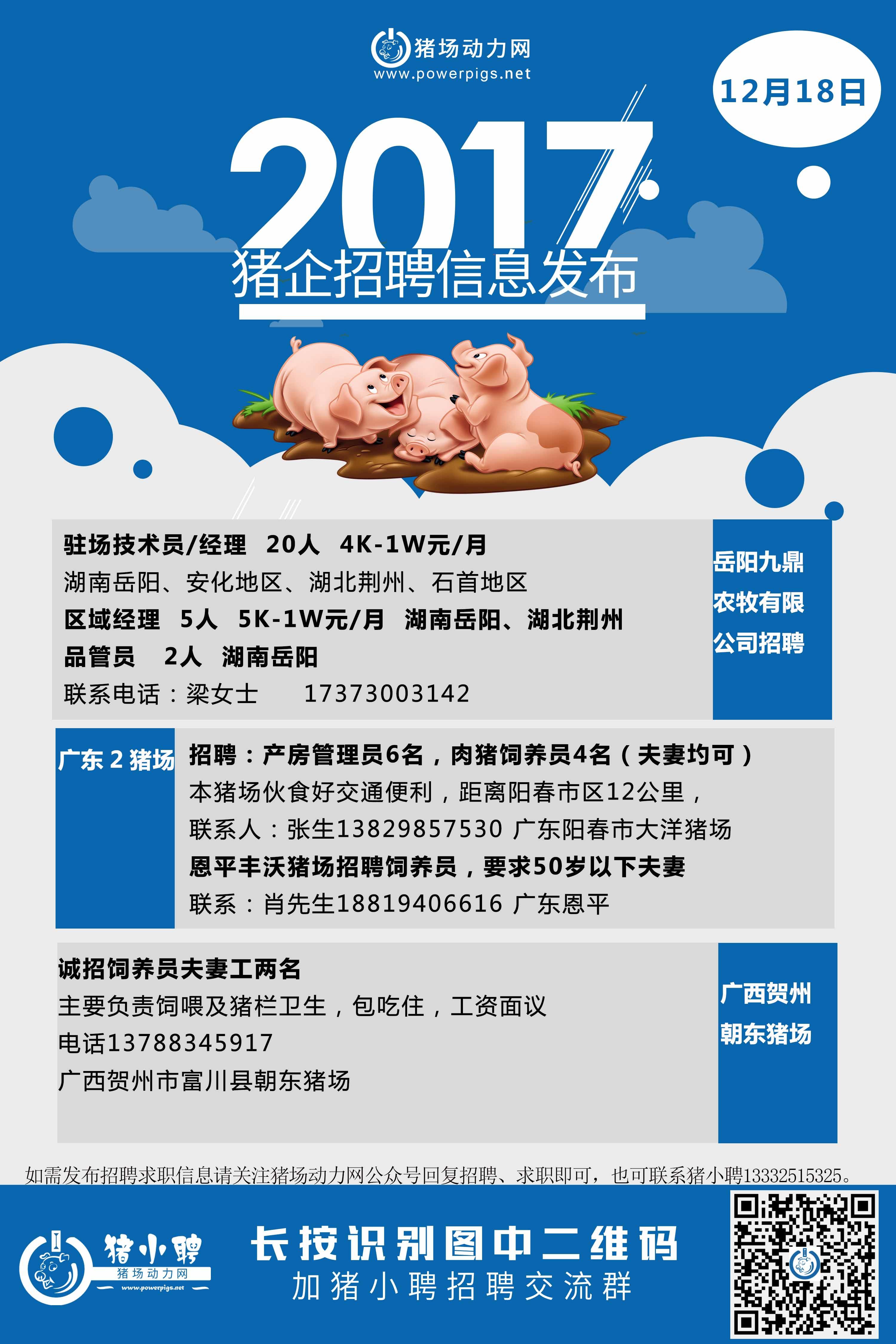 12.18日猪场招聘 B.jpg