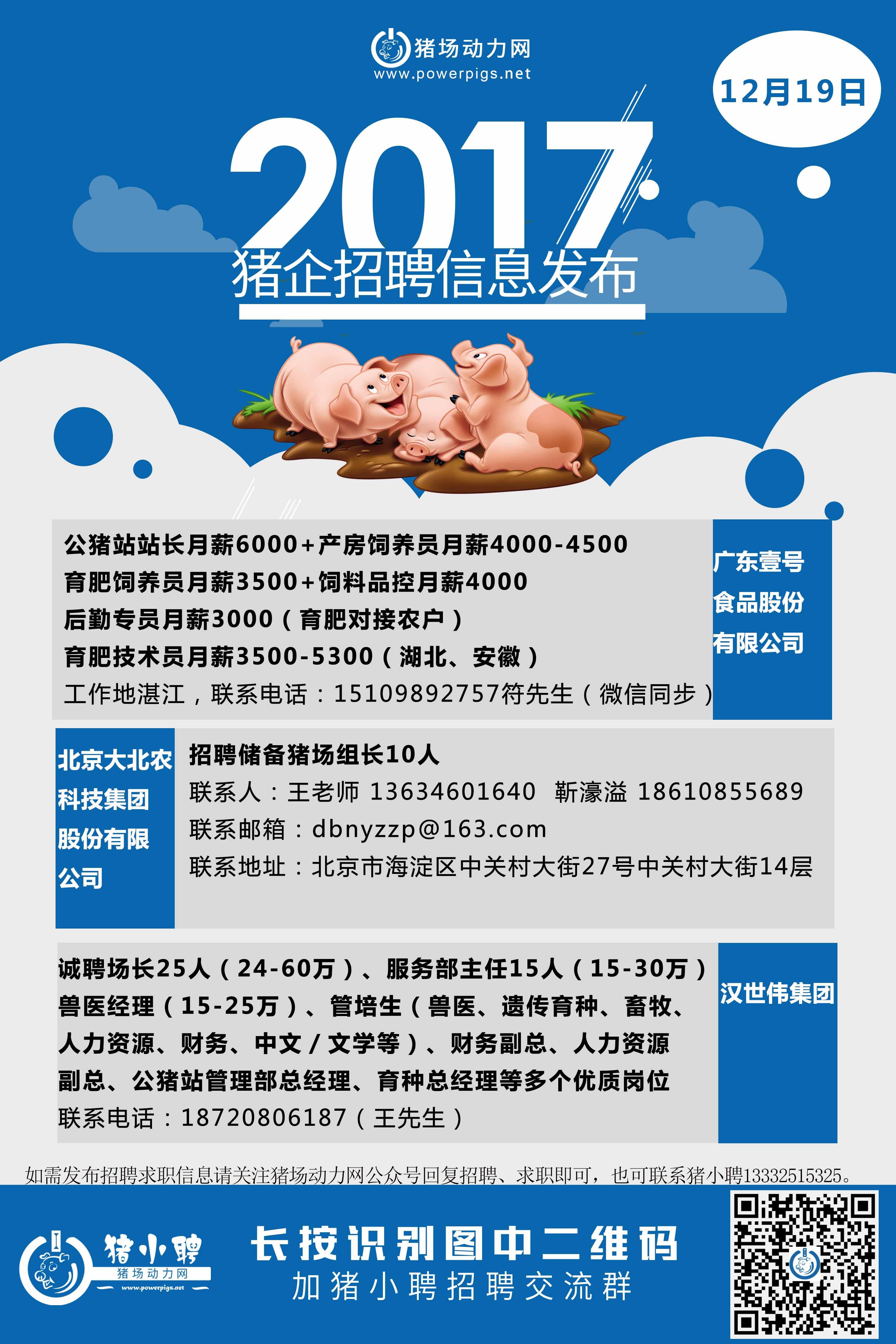 12.19日猪场招聘B.jpg