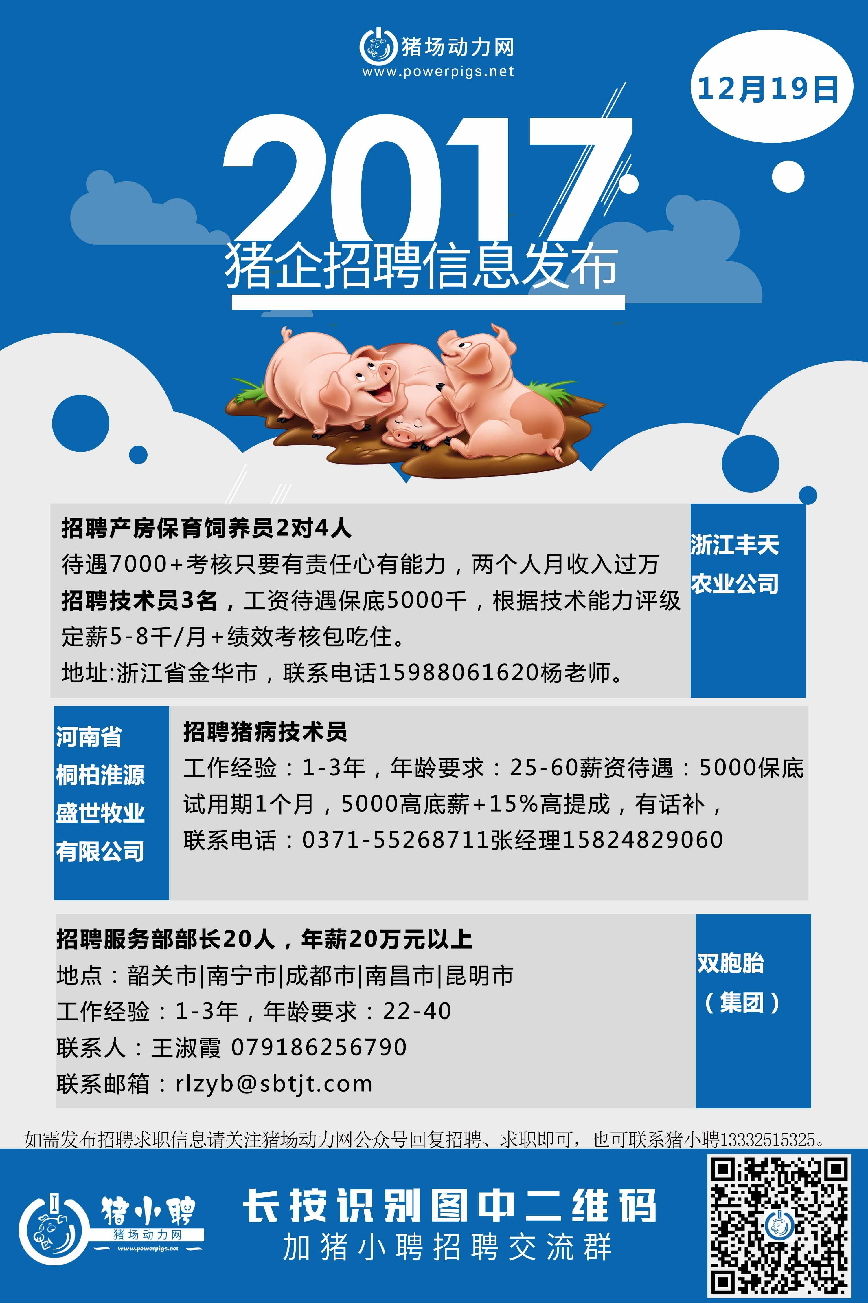 12.19日猪场招聘.jpg