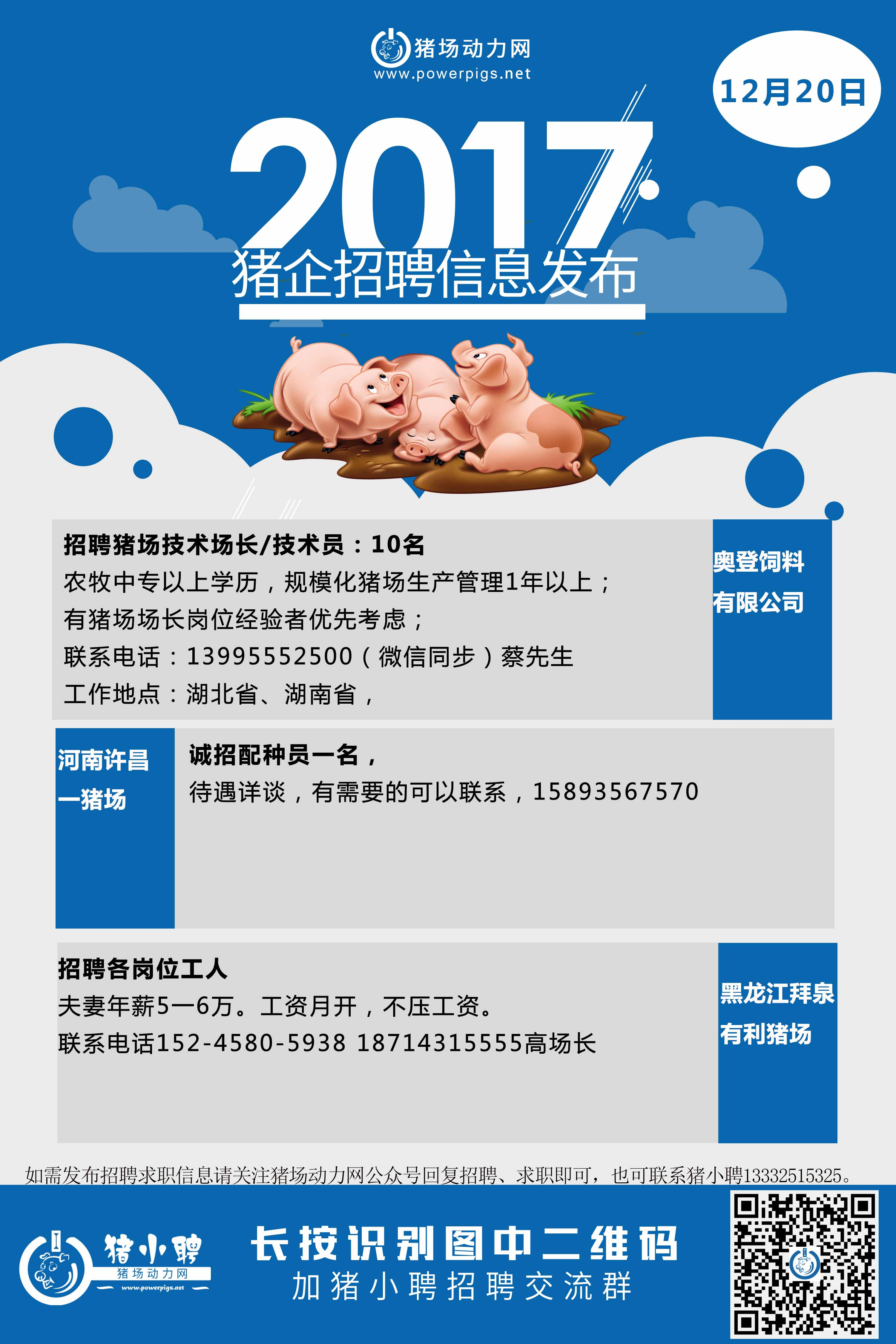 12.20日猪场招聘.jpg