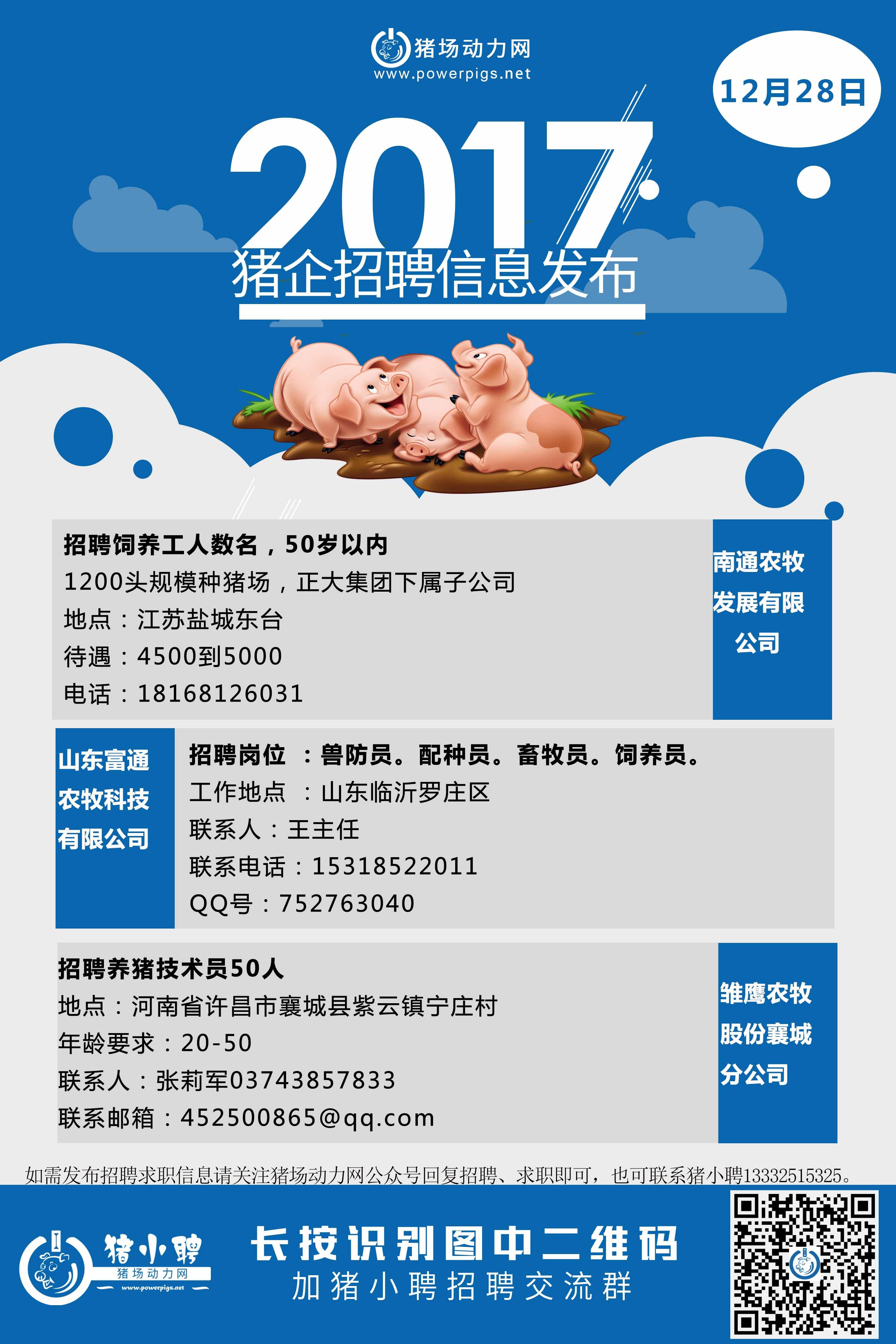 12.28日猪场招聘.jpg