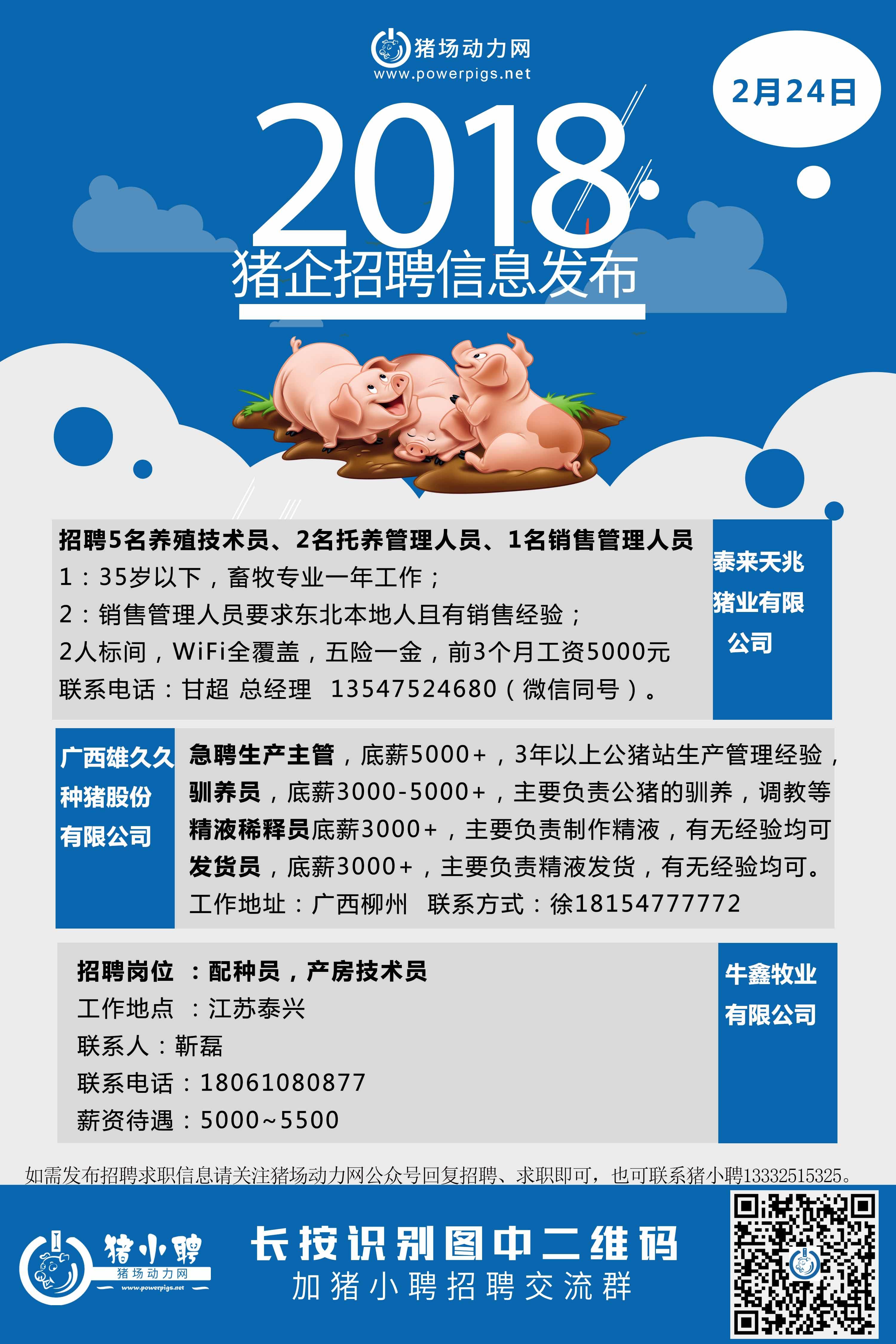 2.24日猪场招聘.jpg