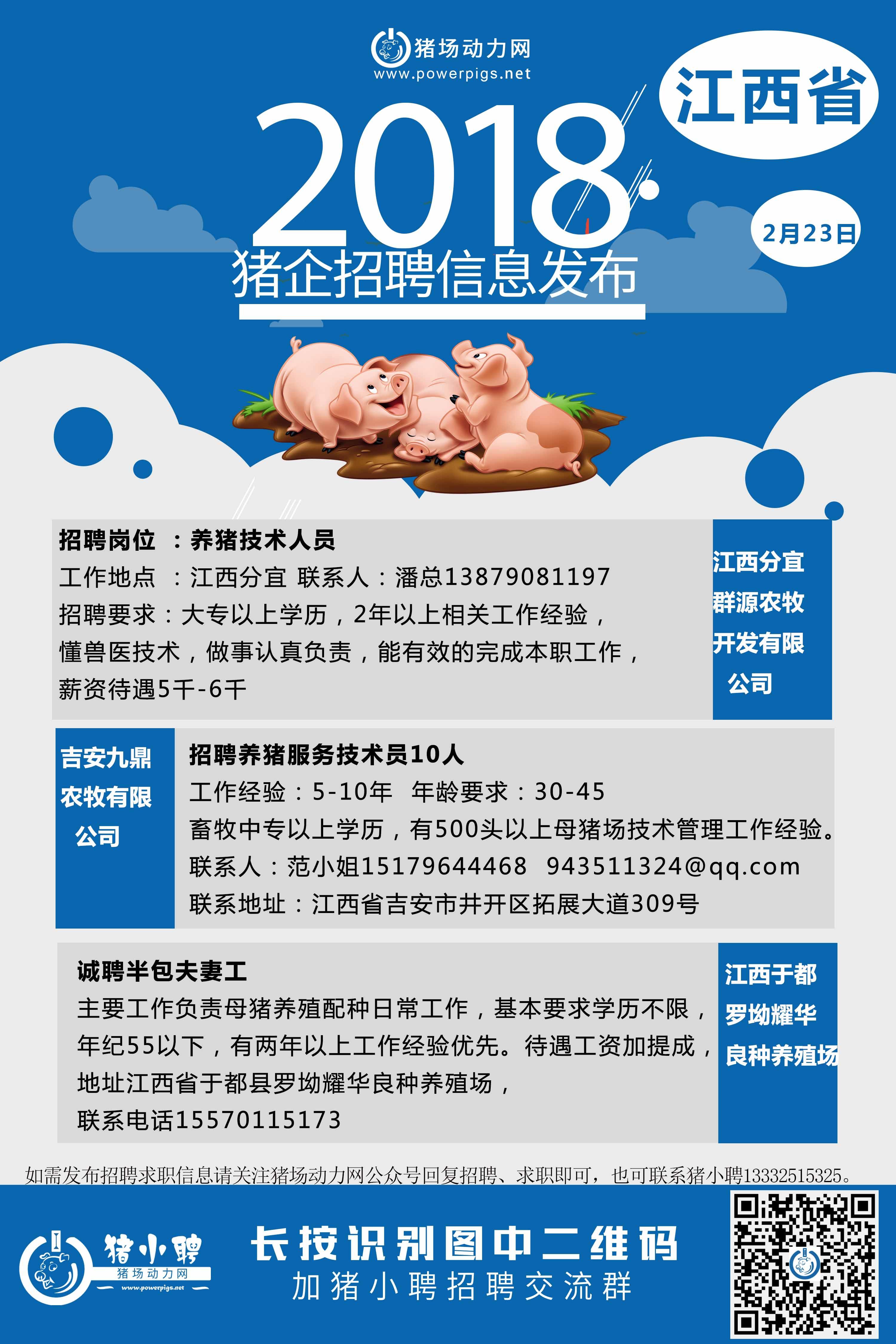 2.23日 江西猪场招聘 1 -.jpg