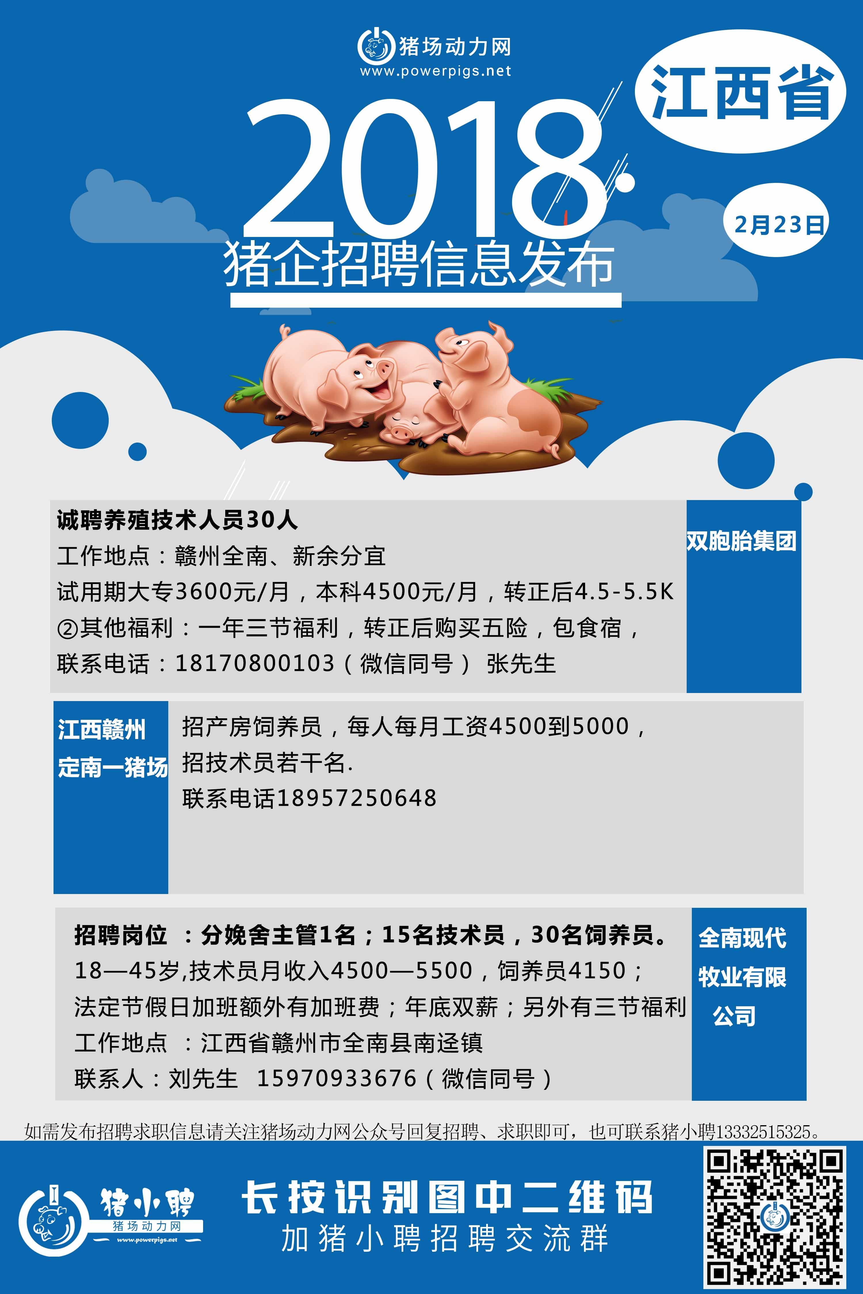 2.23日 江西猪场招聘 2.jpg