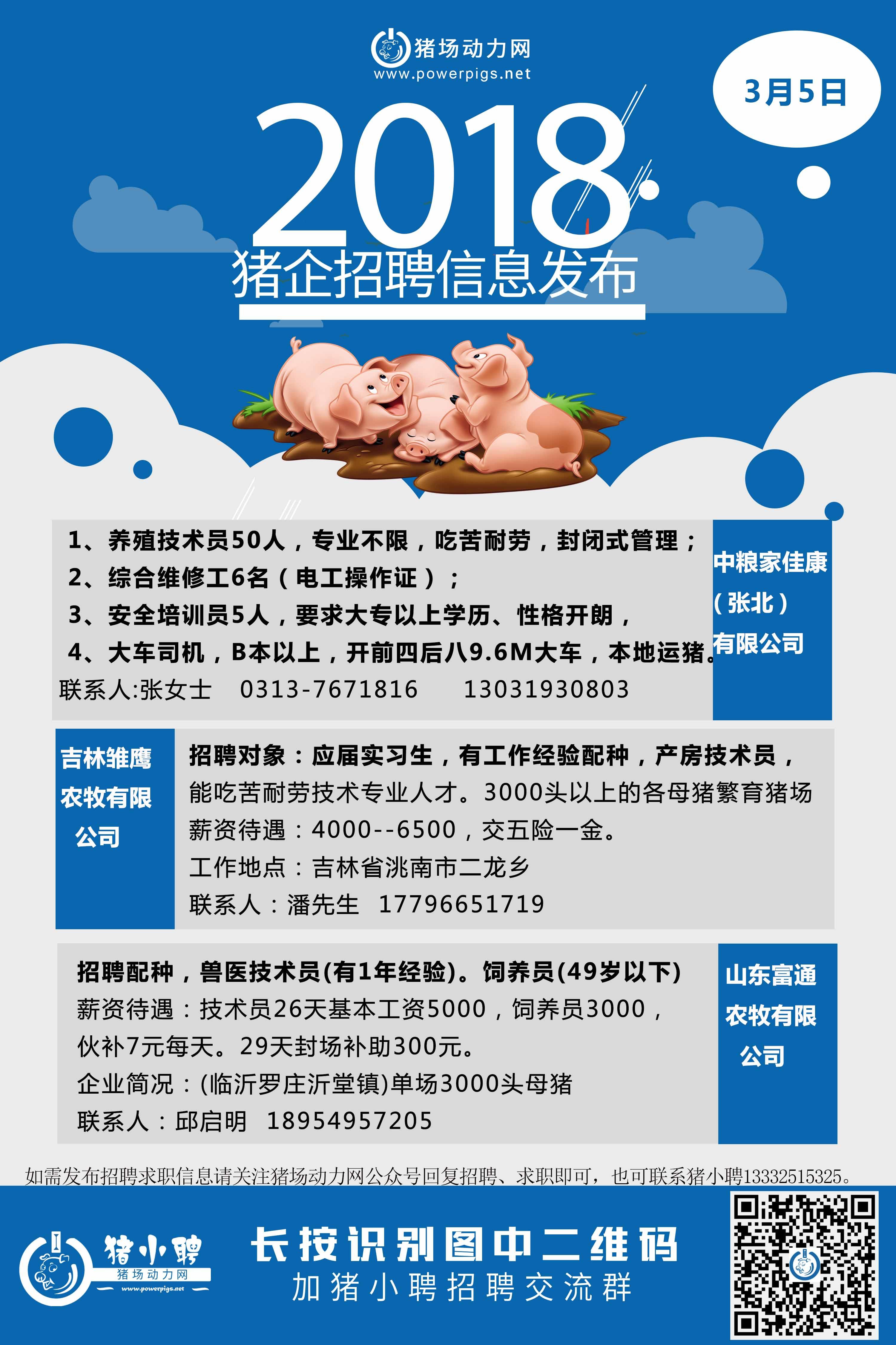 3.5日猪场招聘.jpg