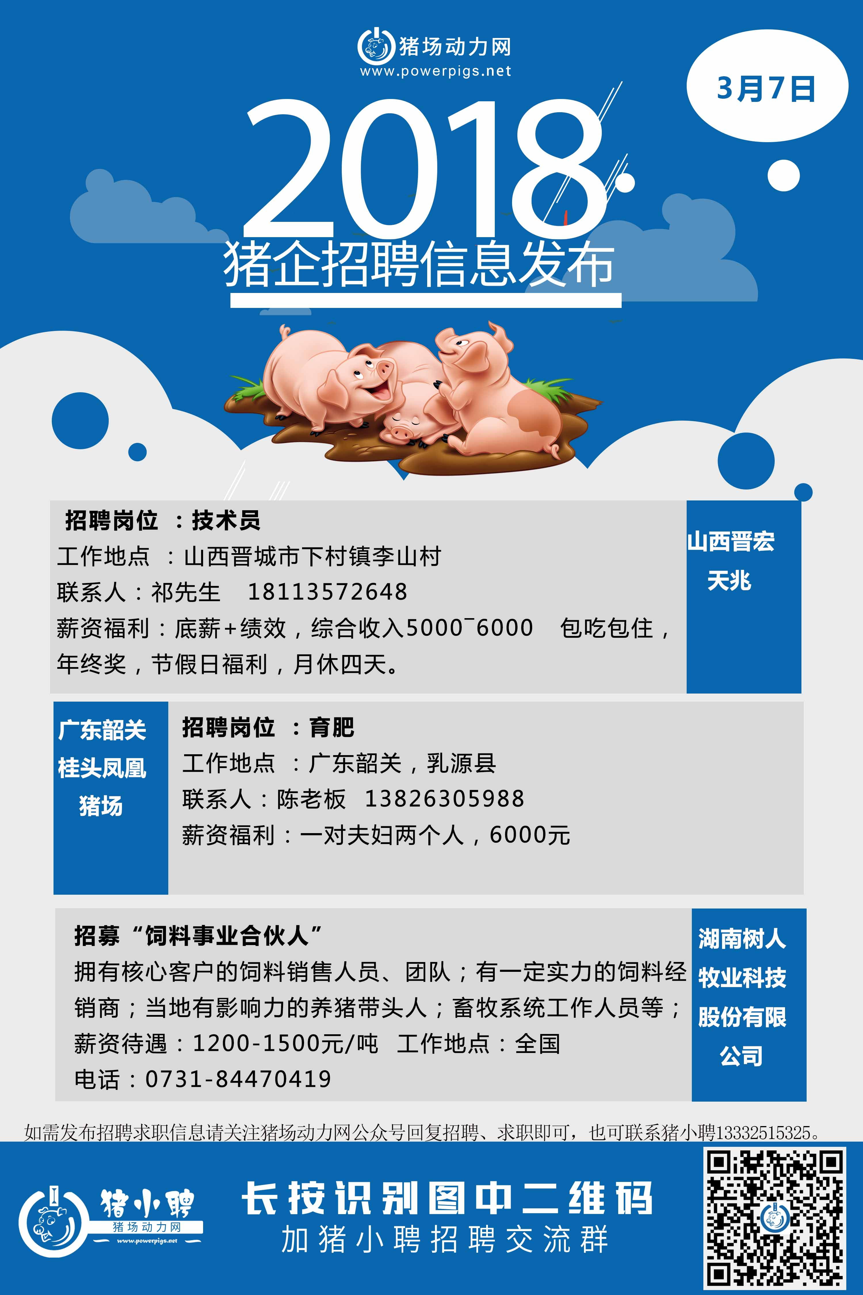 3.7日猪场招聘.jpg