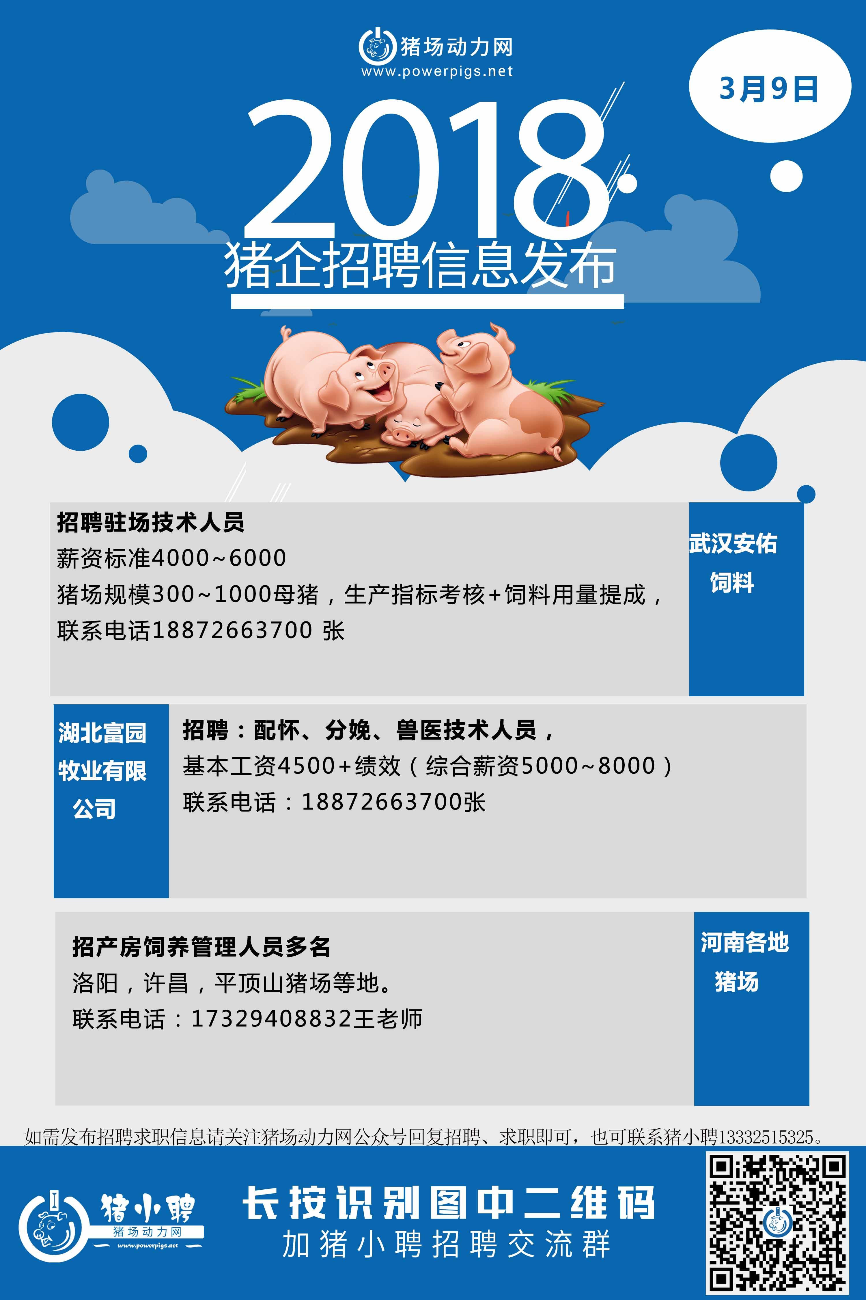 3.10日猪场招聘.jpg