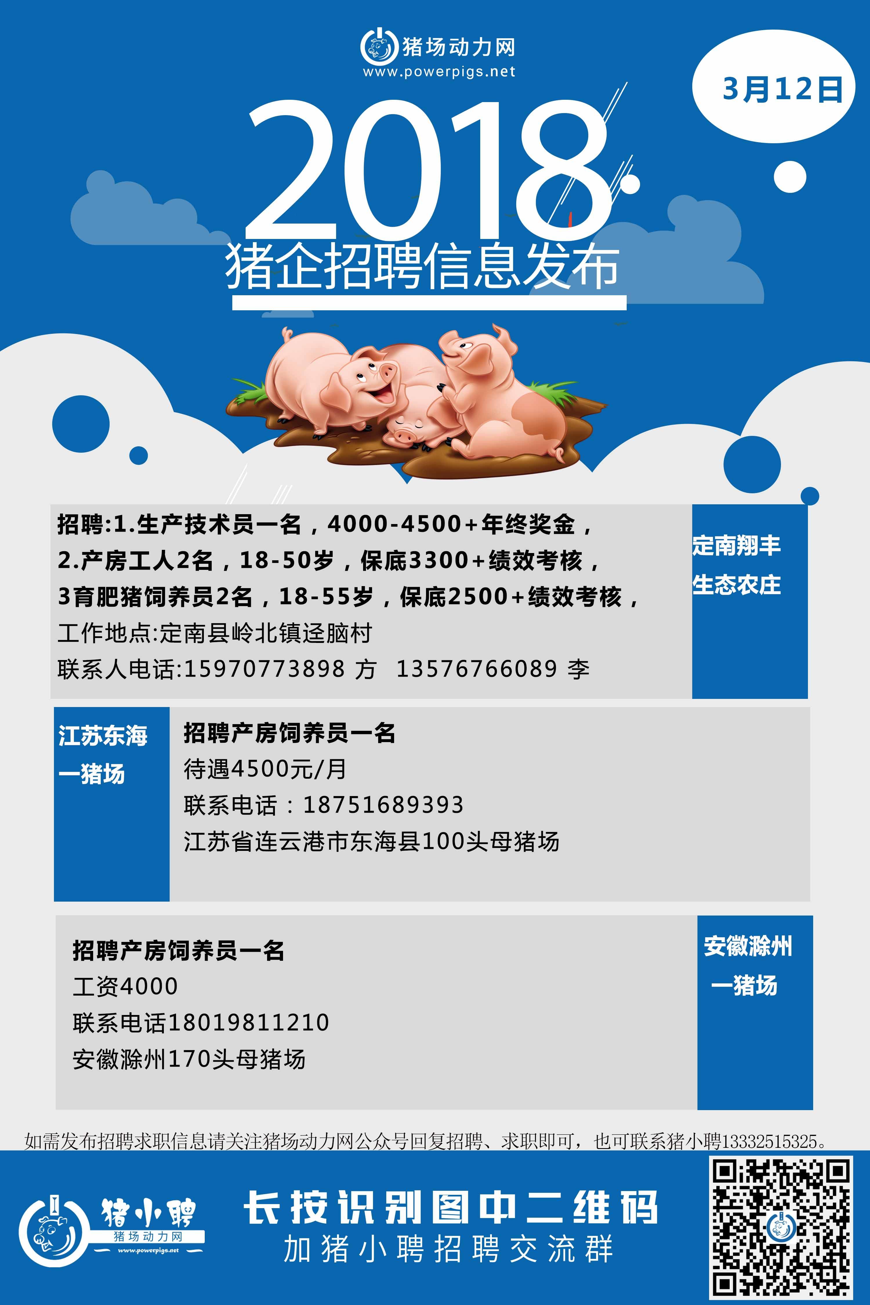 3.12日猪场招聘.jpg