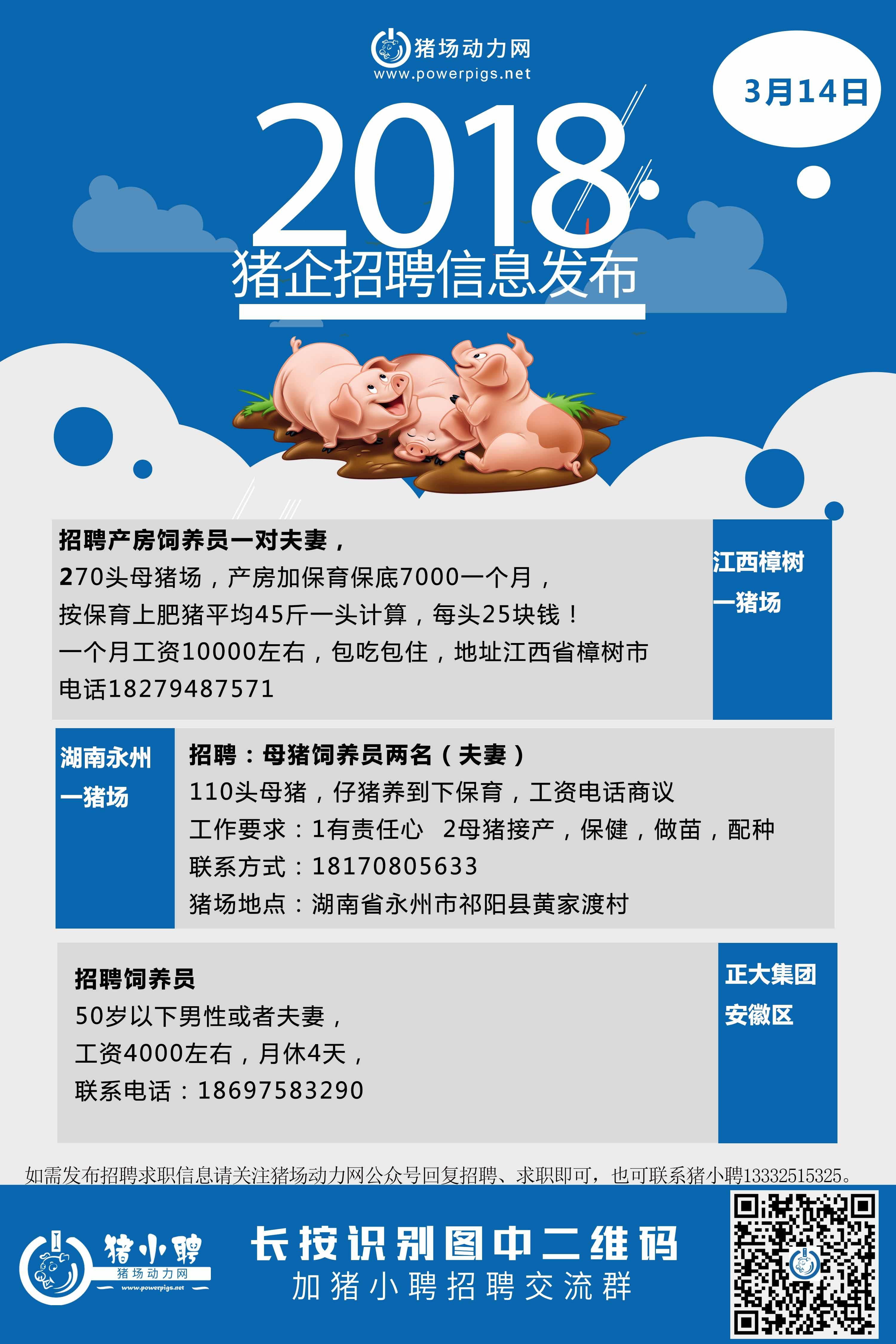 3.14日猪场招聘.jpg