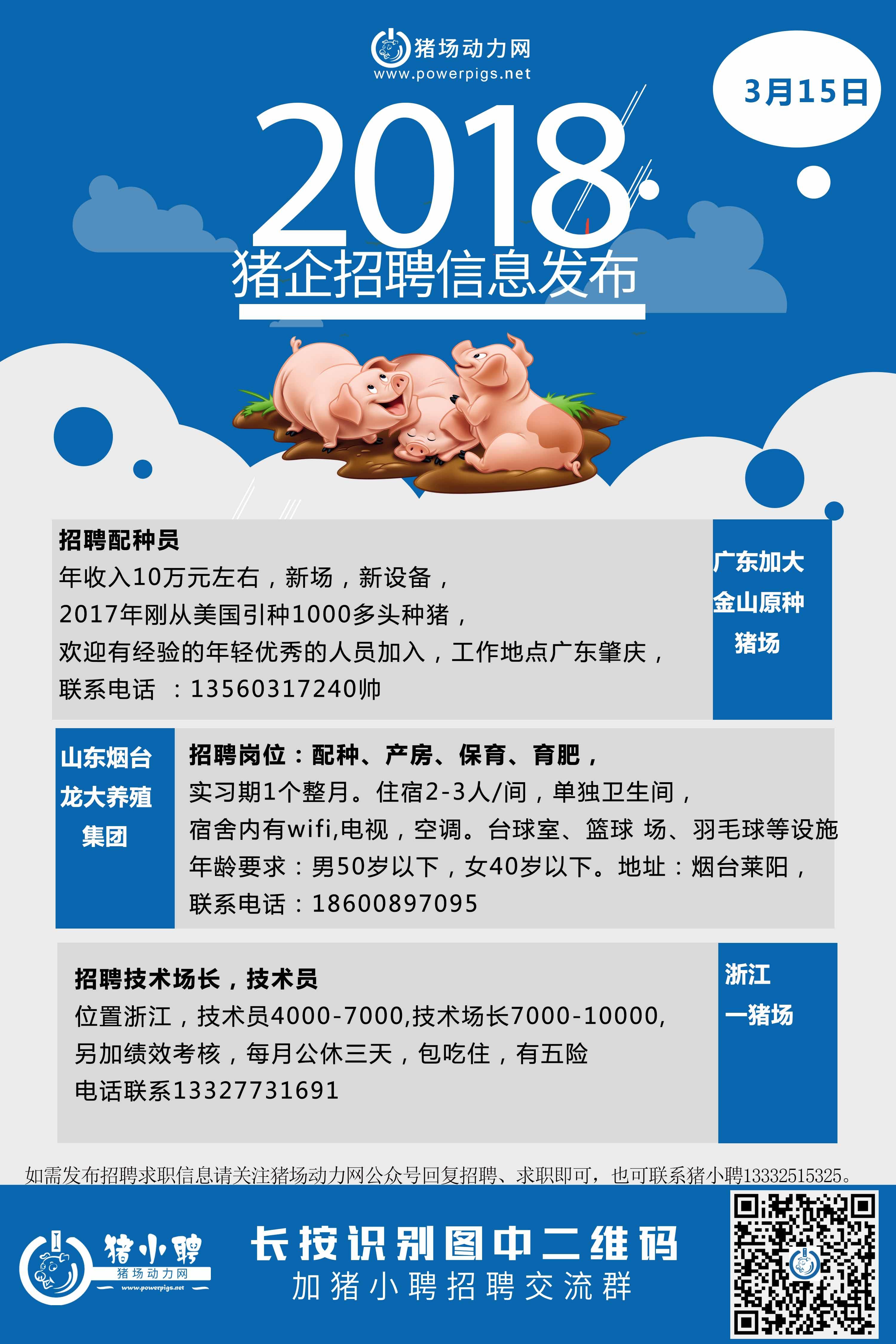 3.15日猪场招聘.jpg