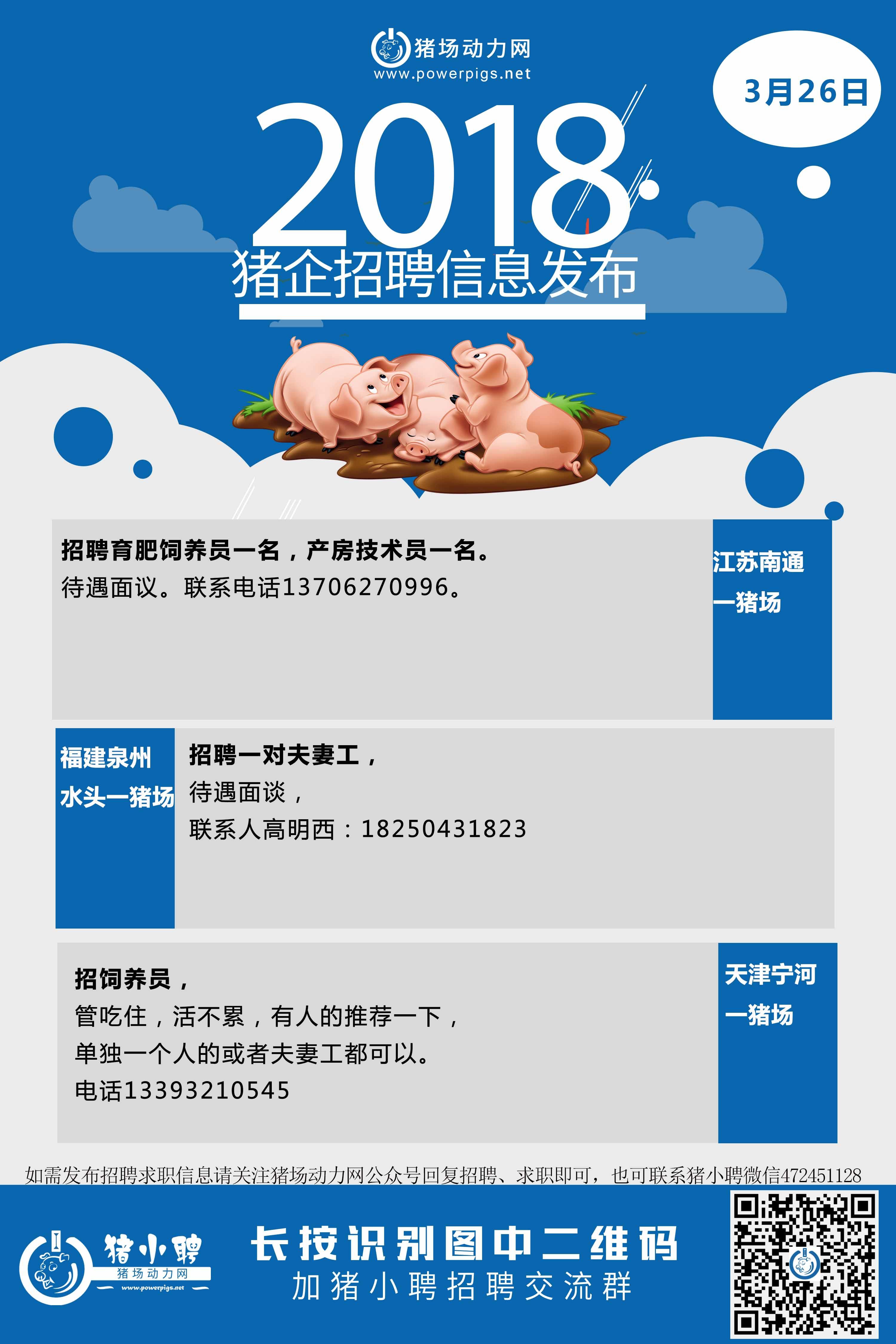 3.26日猪场招聘.jpg
