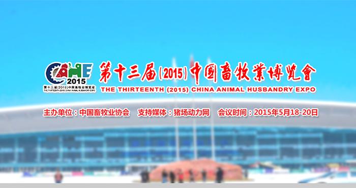 第十三届(2015)中国畜牧博览会