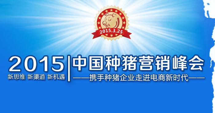 2015中国种猪营销峰会
