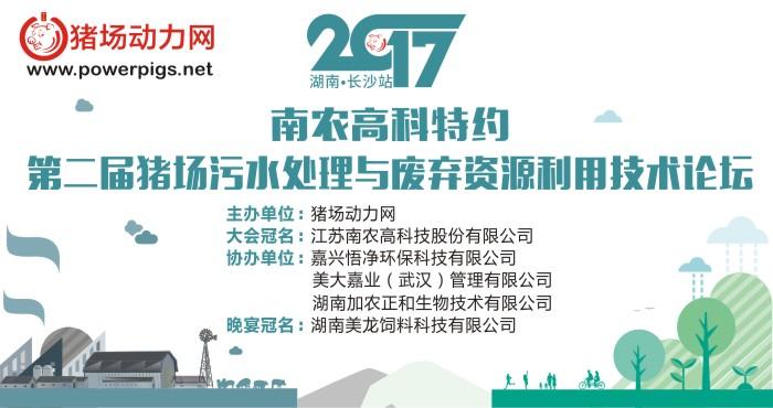 第二届猪场污水处理和废弃资源利用技术论坛(长沙站)