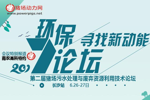 第二届猪场污水处理和废弃资源利用技术论坛(长沙站) .会议报道