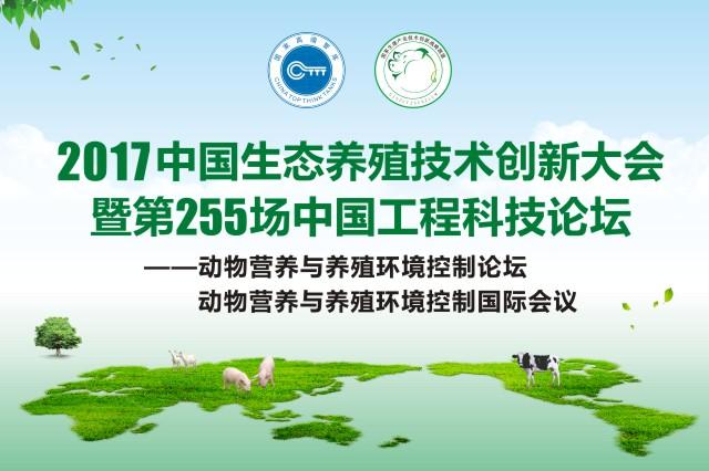 2017中国生态养殖技术创新大会暨第255场中国工程科技论坛--动物营养与养殖环境控制论坛