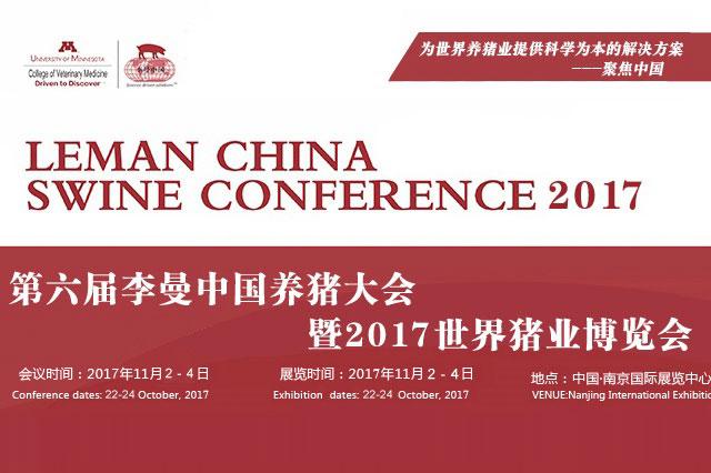 第六届李曼中国养猪大会暨2017世界猪业博览会