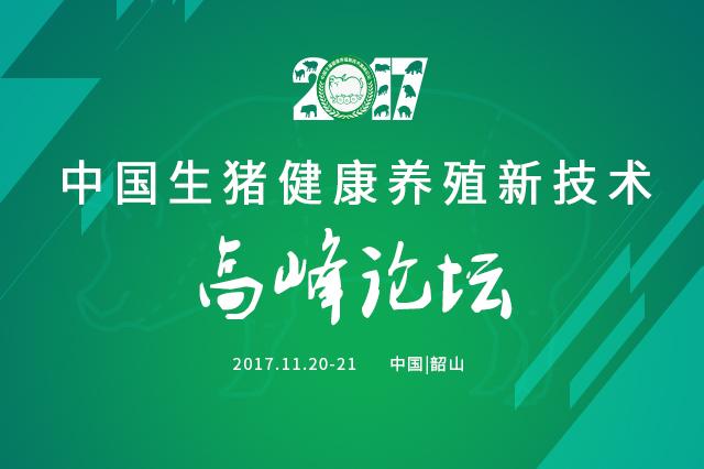 2017健康养殖新技术高峰论坛