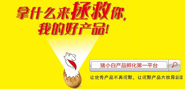 猪小白产品孵化第一平台