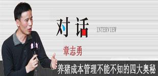 对话章志勇:养猪成本管理不能不知的四大奥秘