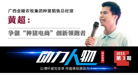 """黄超:争做""""种猪电商""""创新领跑者"""