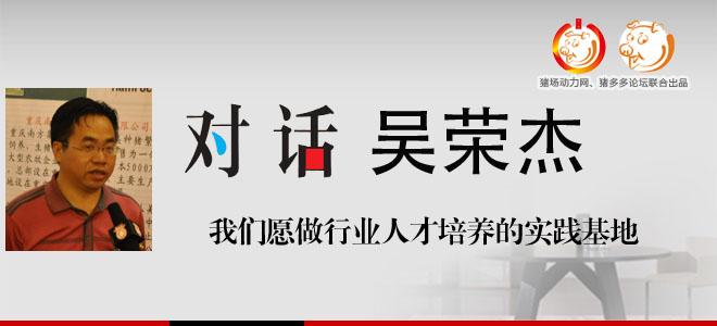 对话重庆金山谷人力资源总监吴荣杰