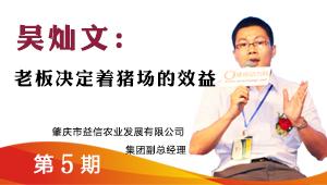 动力人物--吴灿文:老板决定着猪场的效益