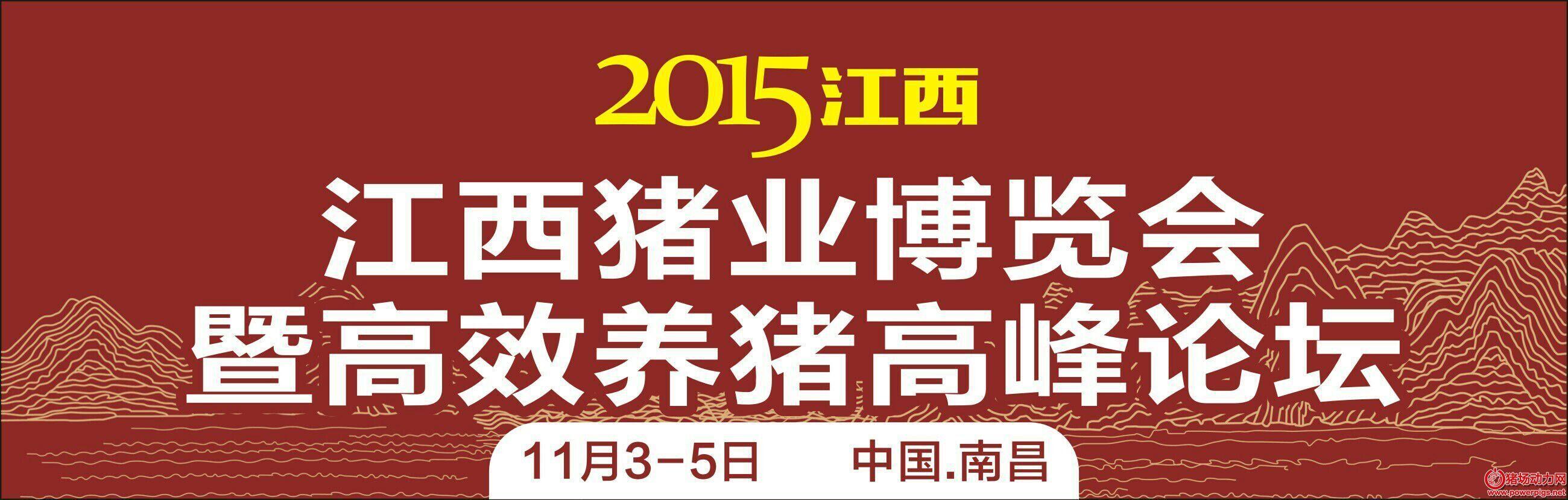 2015江西猪业博览会暨高效养猪高峰论坛