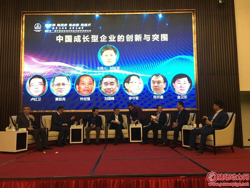 2017中国畜牧业饲料科技与经济高层科技论坛精彩继续